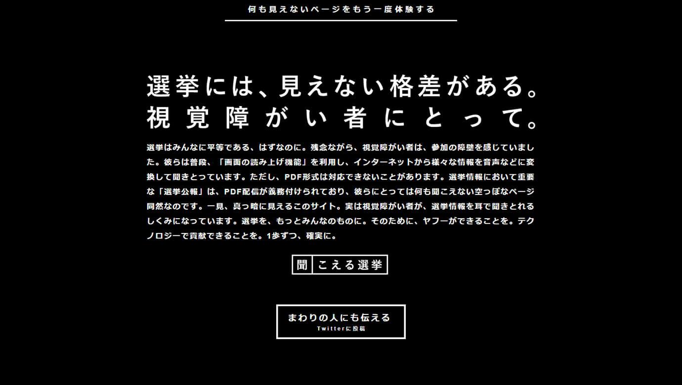 Yahoo! Japan 聞こえる選挙 東京都議選 衆議院選特設サイト