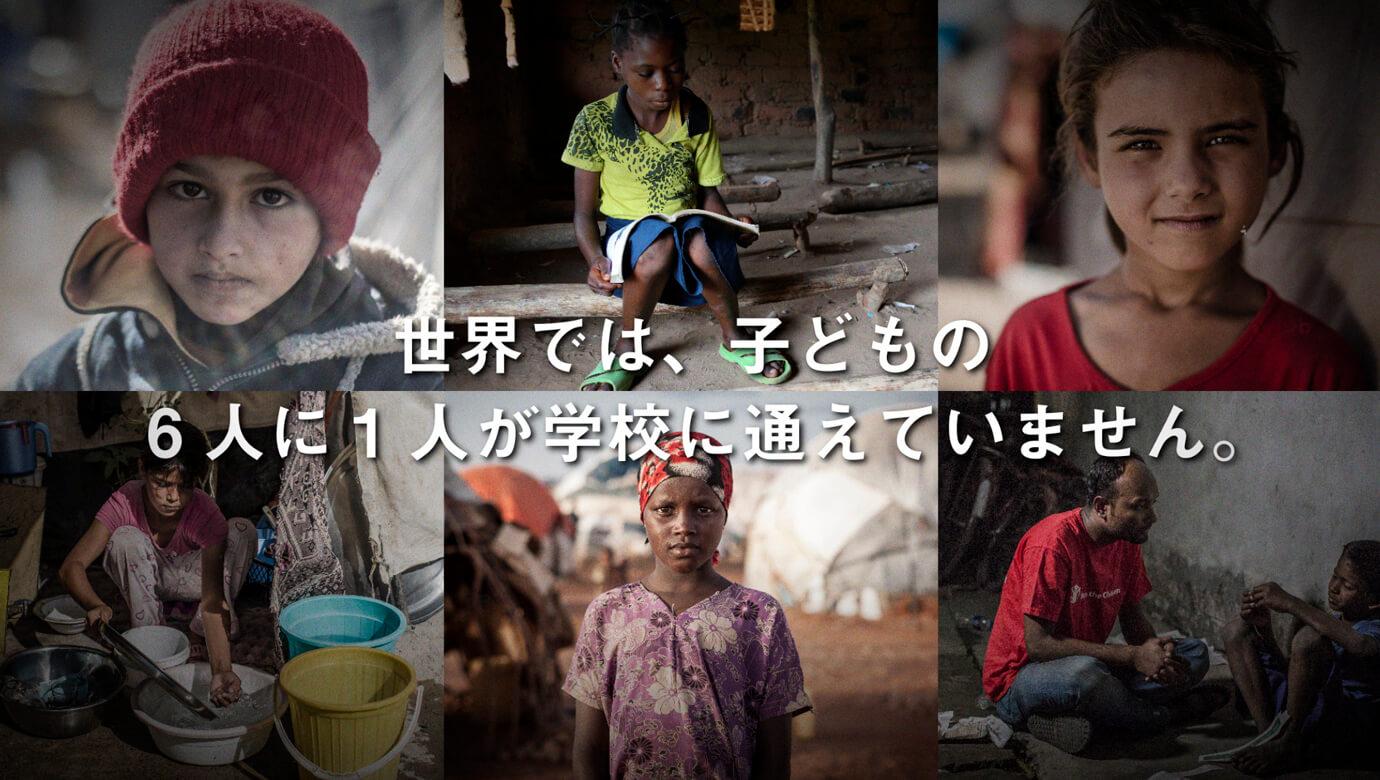 ACジャパン セーブ・ザ・チルドレン 支援広告2018