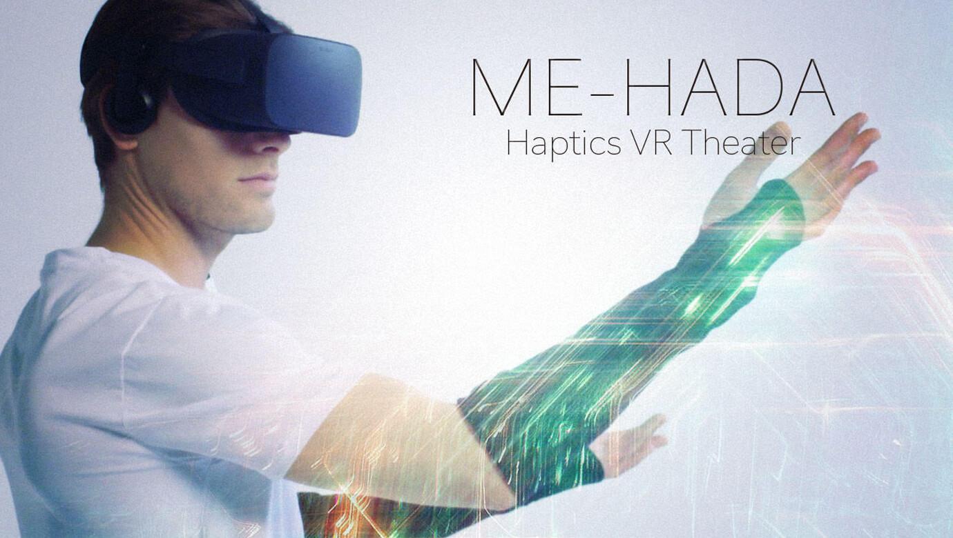 ME HADA Haptics VR Theater  ~VRと触覚体感を融合した体感型コンテンツのプロトタイプ~