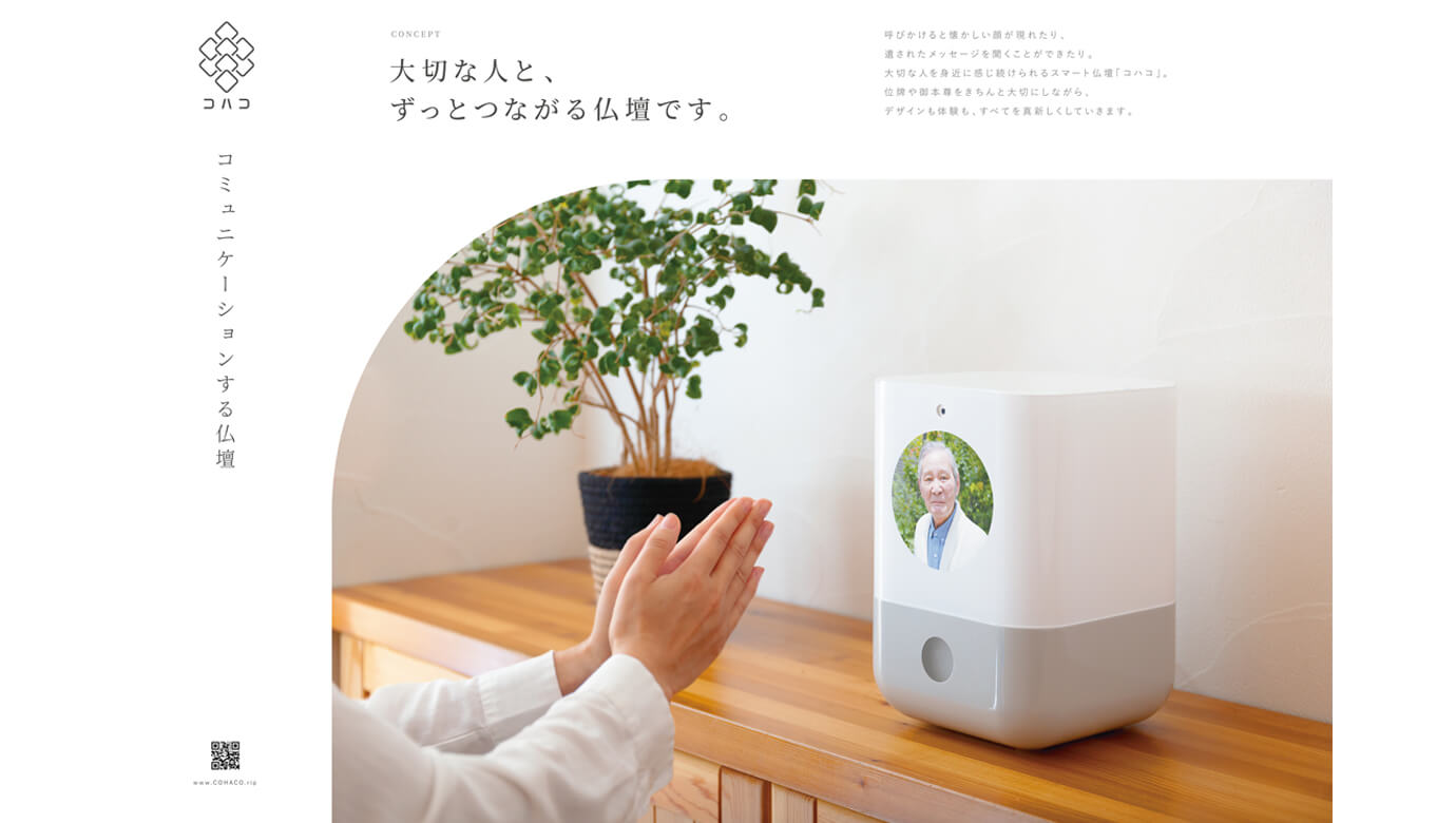 COHACO Project ~コミュミケーションする仏壇~